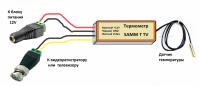Термометр (гигрометр) с видео выходом SAMM T TV